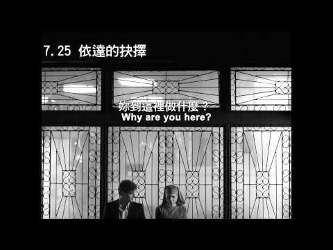【依達的抉擇】7.25 上映