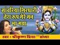 साँवरिया गिरधारी तेरा रूप ॥  Melodious Shri Krishna Bhajan || Krishna Priya