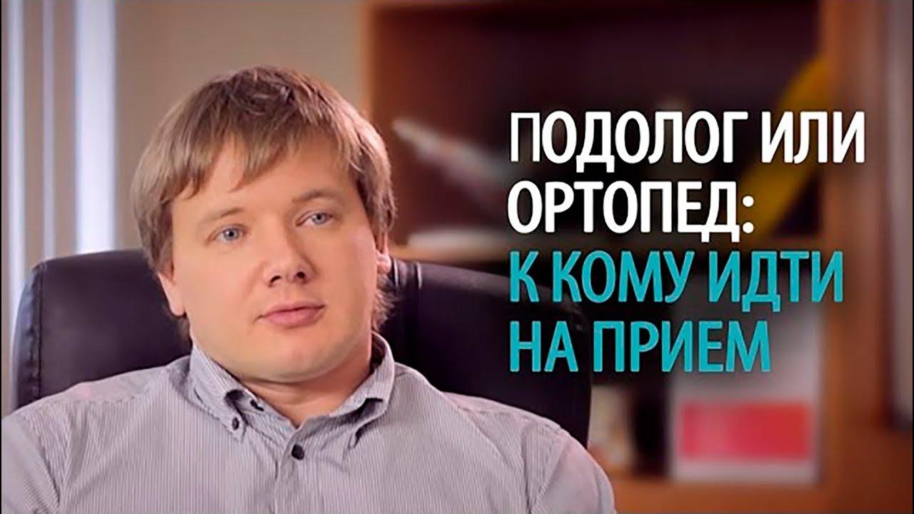 Чем подолог отличается от ортопеда, и кто лечит вальгусную деформацию на ноге - хирургия стопы Алексея Олейника
