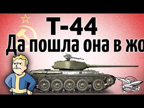 Т-44 - Мой самый любимый танк в игре! Обожаю его. Он самый лучший