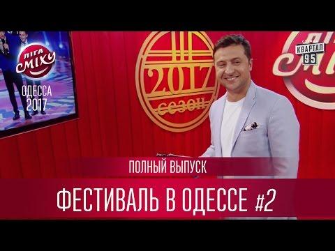 Полный выпуск Лиги Смеха 2017 - третий фестиваль в Одессе, часть 2 |  24 февраля (видео)