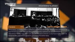 Україна щодня. Історія – 5 травня