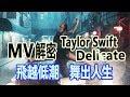◆MV解密◆ 人生RESET 無所畏懼 Taylor Swift—Delicate