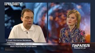 «Паралелі» Костянтин Матвієнко: Саміт Україна-ЄС