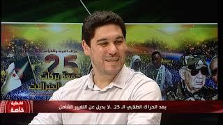Algérie: Président fantoche.. et pouvoir réel !