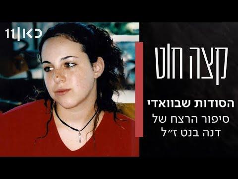 סיפור הרצח של דנה בנט ז