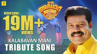 Video Oru Adaar Love | Manichettan Song | Mashup | Sachin Raj | Shaan Rahman | Omar Lulu MP3, 3GP, MP4, WEBM, AVI, FLV Maret 2019