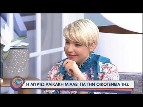 Η Μυρτώ Αλικάκη στην παρέα μας! | 27/10/2020 | ΕΡΤ