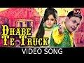 Dhabe Te Truck | Babu Chandigarhia & Miss Pooja | Chah Da Cup 2 | Latest Punjabi Song | NAV Punjabi