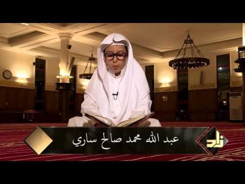 عبد الله محمد صالح ساري [ سورة الأعراف: 162، 163 ]