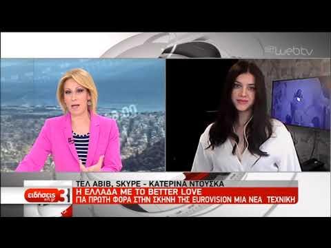 Η Κατερίνα Ντούσκα στην ΕΡΤ λίγες ώρες μετά την πρώτη πρόβα στο Τελ Αβίβ | 6/5/2019 | ΕΡΤ
