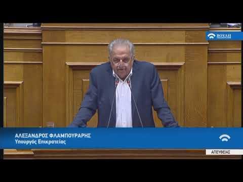 Α.Φλαμπουράρης(Υπουργός Επικρατείας)(Πρόταση δυσπιστίας κατά της Κυβέρνησης)(15/06/2018)