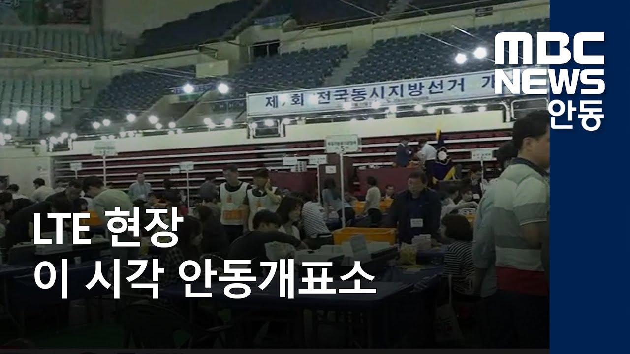 R-LTE] 이 시각 안동 개표소