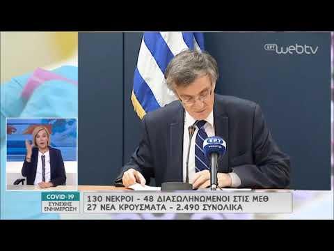 Η καθιερωμένη ενημέρωση για την εξέλιξη του Κορονοϊού από τον Σ.Τσιόδρα   24/04/2020   ΕΡΤ