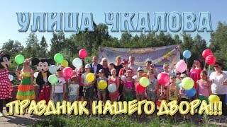 Праздник нашего двора на улице Чкалова