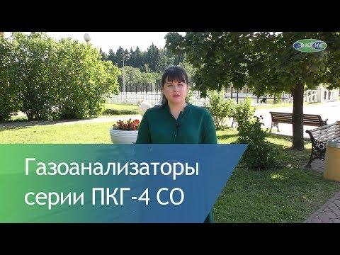 Газоанализатор монооксида углерода ПКГ-4 В-СО-П Артикул: ПКГ-4 В-СО-П. Производитель: ЭКСИС.