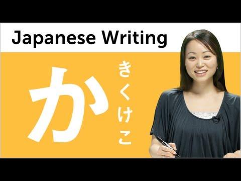 Erfahren Sie zum Lesen und Schreiben Japanisch - Kantan Kana Lektion 2