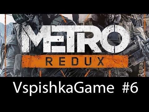 Metro 2033 Redux - Прохождение VspishkaGame - Часть 6