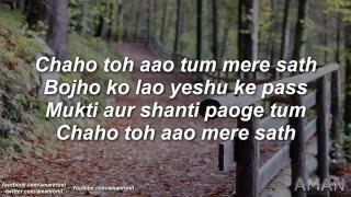 Chaho Toh Aao by Dayanidhi RaoFor Lyrics and Chords Visit- http://www.indianchristianlyrics.in/Add Me on Facebook- http://bit.ly/amanronilFBFollow Me on Twitter- http://bit.ly/amanronilTWTFollow Me on Instagram- http://bit.ly/amanronilInsta