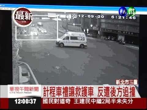 禮讓救護車反遭追撞,女乘客慘死!