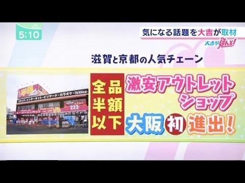 全品半額 激安店【トリプルツー 222】大阪初出店!