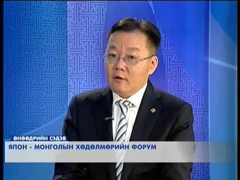 Япон- Монголын хөдөлмөрийн форум