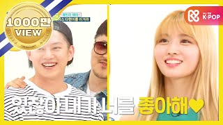 Video (Weekly Idol EP.261) TWICE Momo imitate character 'Nico Nico Ni' MP3, 3GP, MP4, WEBM, AVI, FLV Agustus 2019