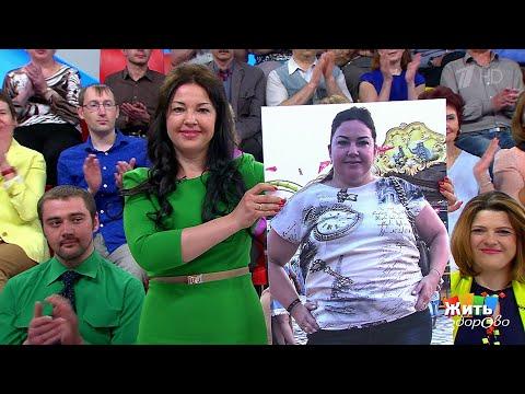 Жить здорово Иметь вес. Почему я толстею и не худею (07.06.2018)