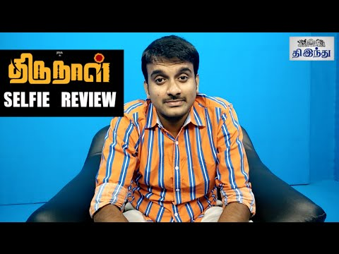 Thirunaal-Review-Jiiva-Nayanthara-Karunas-MLA-Gopinath-Selfie-Review
