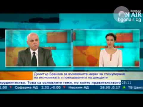 Д.Бранков: Приходите през януари са с 5.5% по-малко от 2012 г.
