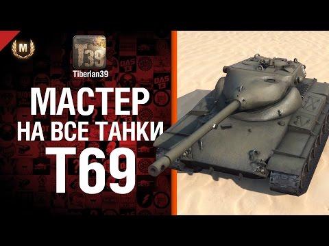Мастер на все танки №62 T69 - от Tiberian39 [World of Tanks]
