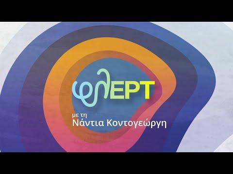 φλΕΡΤ -Το νέο ψυχαγωγικό μαγκαζίνο με τη Νάντια Κοντογιώργη στην ΕΡΤ1 (Trailer) | ΕΡΤ