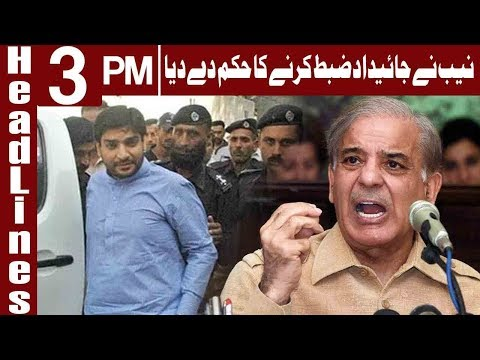 NAB Order To Seize Shehbaz Sharif's Son-in-Law's Property   Headlines 3 PM   11 October Express News