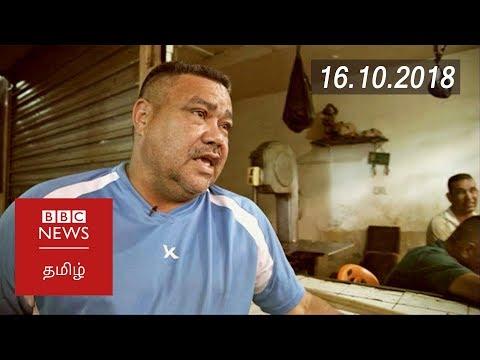 Pressure grows on Saudis over writer | BBC Tamil Latest News | பிபிசி தமிழ் செய்தியறிக்கை |