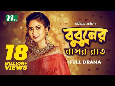 Most Viewed Bangla Natok - Bubuner Bashor Raat  l Bhabna | Saju Khadem By Animesh Aich
