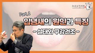 입냄새 원인과 특징 1(설태, 구강건조)