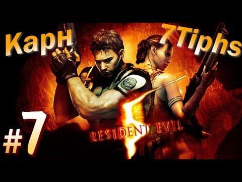 Прохождение Resident Evil 5 кооператив (Карн и 7Tiphs). Часть 7