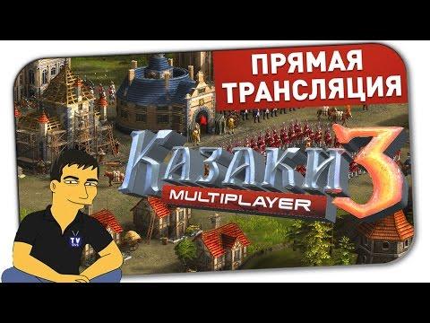 МУЛЬТИПЛЕЕР КАЗАКИ 3 ♛ Стратегия победы (Часть 1)