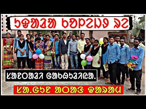 ᱩᱫᱟᱲᱟ ᱰᱤᱜᱨᱤ ᱠᱚᱞᱮᱡ ᱨᱮ ᱥᱟᱱᱛᱟᱲᱤ ᱜᱟᱠᱷᱩᱲᱤᱭᱟᱹ ᱟᱛᱟᱝ ᱫᱟᱨᱟᱢ || Sarna Media News Udala Degree College, Udala