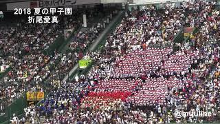折尾愛真高校応援歌2018夏のブラバン甲子園高校野球