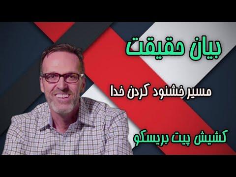 بیان حقیقت - سری پنجم - قسمت اول - کشیش پیت بریسکو
