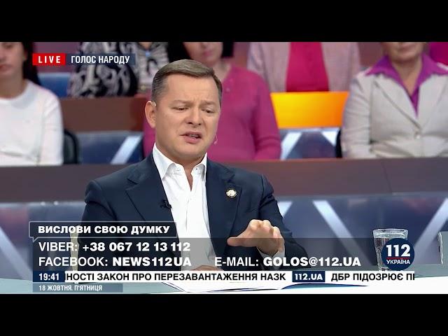 Ляшко: Зеленський на посаді президента витратив 5 місяців на узурпацію влади