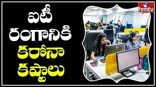 ఐటీ రంగానికి కరోనా కష్టాలు..! | Corona Effect On IT Industry
