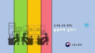 일·생활균형 캠페인영상 [2편 똑똑하게 일하기]