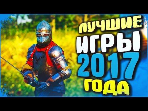 ТОП 10 Лучшие Игры 2017 года ( Самые Ожидаемые Игры 2017) (видео)