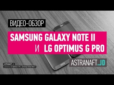 Сравнение LG Optimus G Pro и Samsung Galaxy Note II