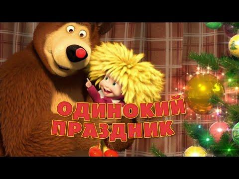 Одинокий праздник - Песенка про Новый Год - Маша и Медведь