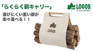 LOGOS「らくらく薪キャリー」