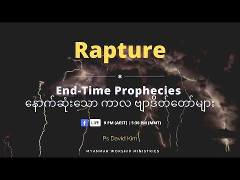Episode 3 - Rapture | ချီဆောင်ခြင်း | End-time Prophecies with Pastor David Kim