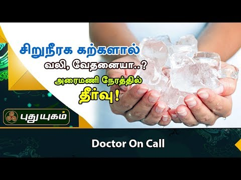 Maruthuvam | Doctor On Call | Puthuyugam Tv